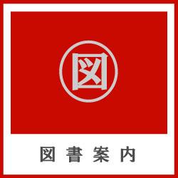 中国図書情報 新入荷 w2021-7