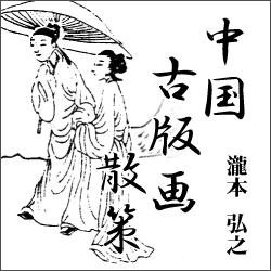 中国古版画散策 第七十六回