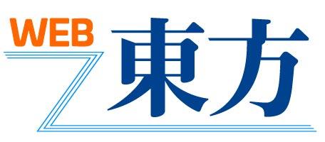 WEB『東方』
