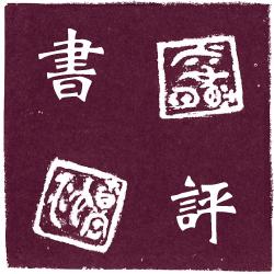 『中国語と私』評 渡邊晴夫