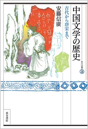 中国文学の歴史
